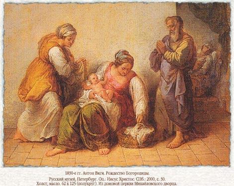 Картинки по запросу Антон Виги Рождество Богородицы