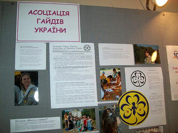 Стенд ассоциации гайдов (девушек-скаутов) Украины