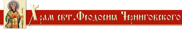 Храм свт.Феодосия Черниговского